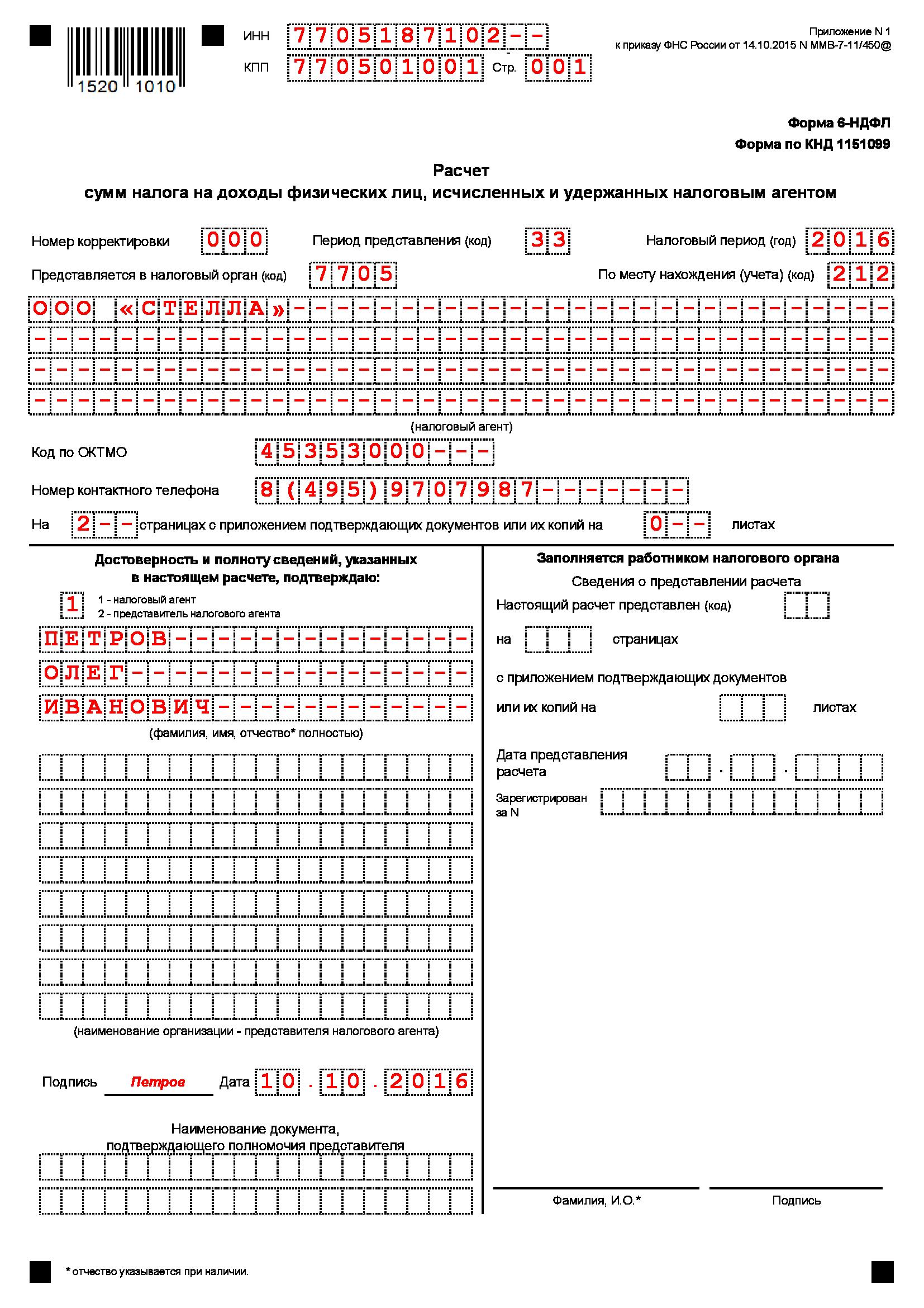 Новая декларация 3 ндфл в 2017 году форма