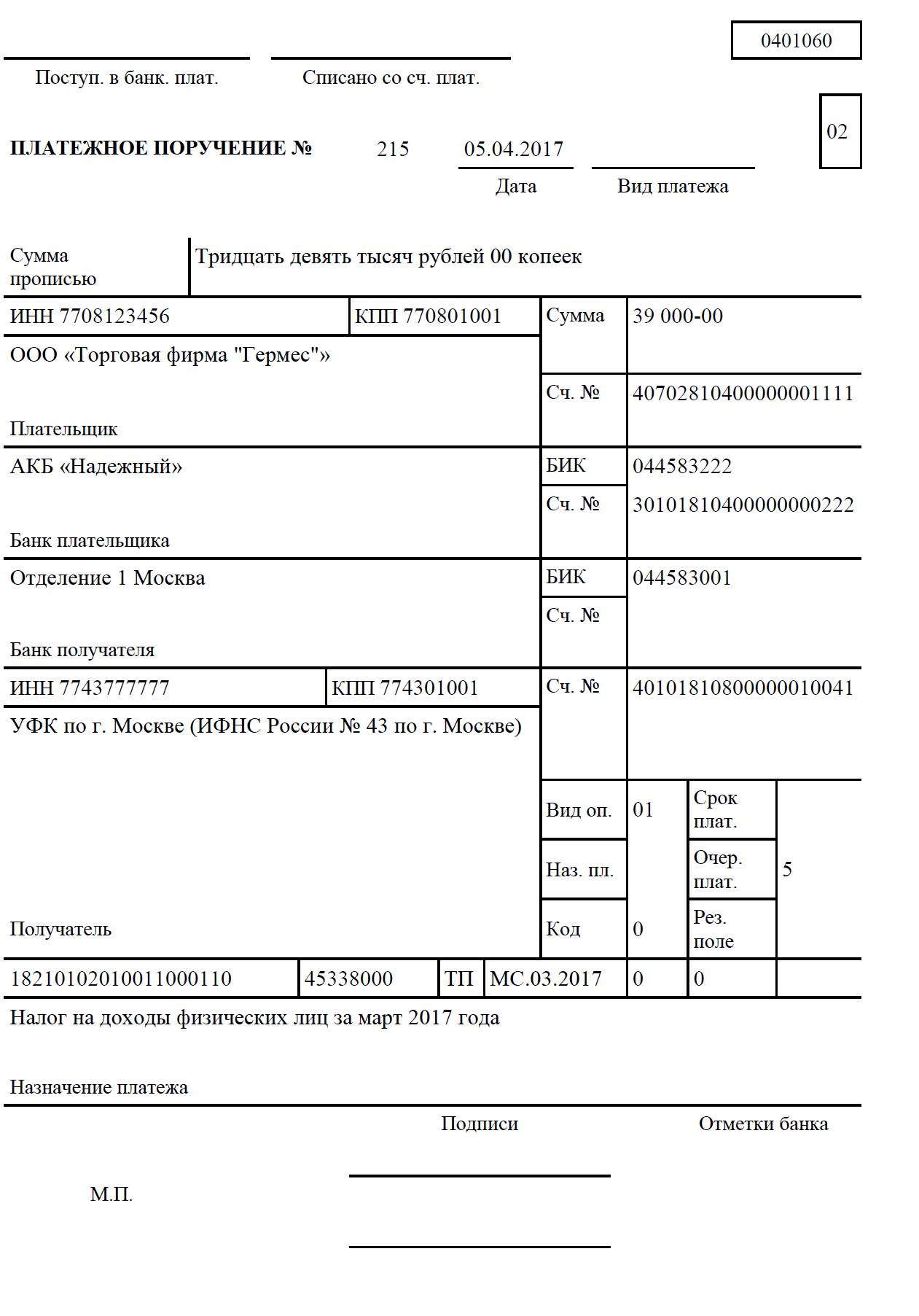 Заполнить платежное поручение forex combo system v4 download