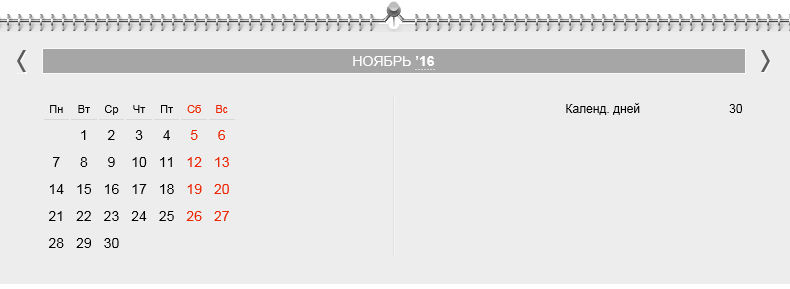 Календарь бухгалтера на ноябрь 2016 года