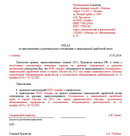 Минимальная зарплата в Москве с 1 июля 2016 года