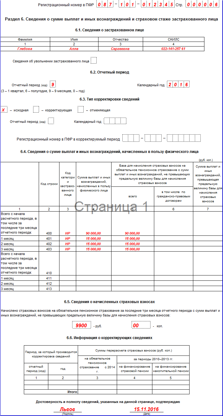 Новая форма РСВ-1 за 3 квартал 2016 года