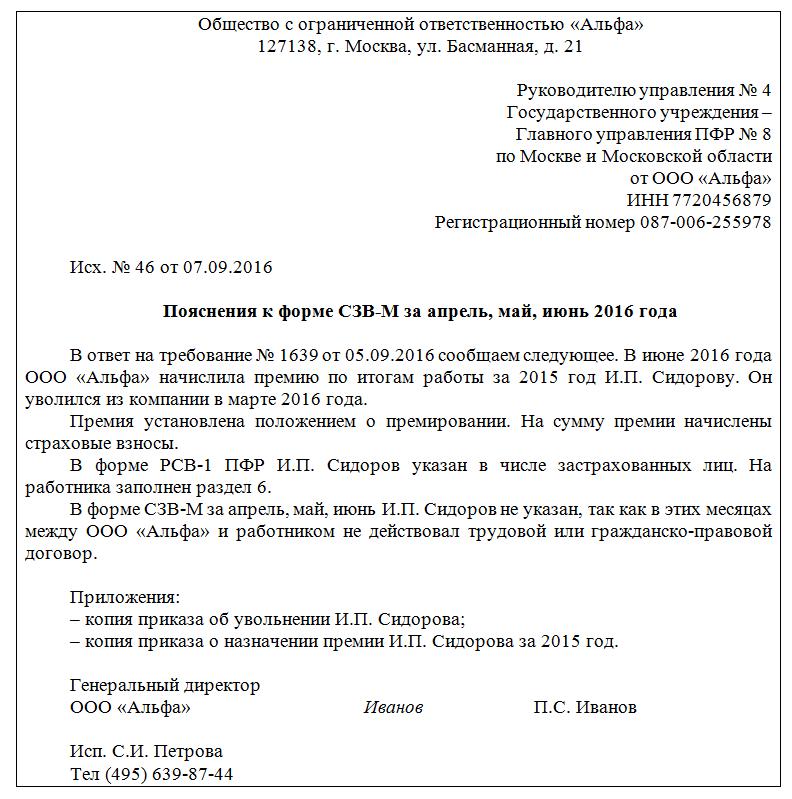 Новые правила проверки РСВ-1