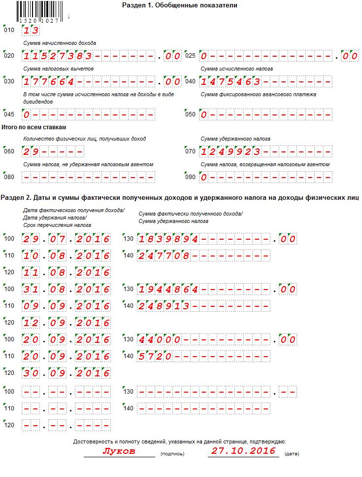 6-НДФЛ с 2016 года: пример заполнения за 3 квартал 2016 года