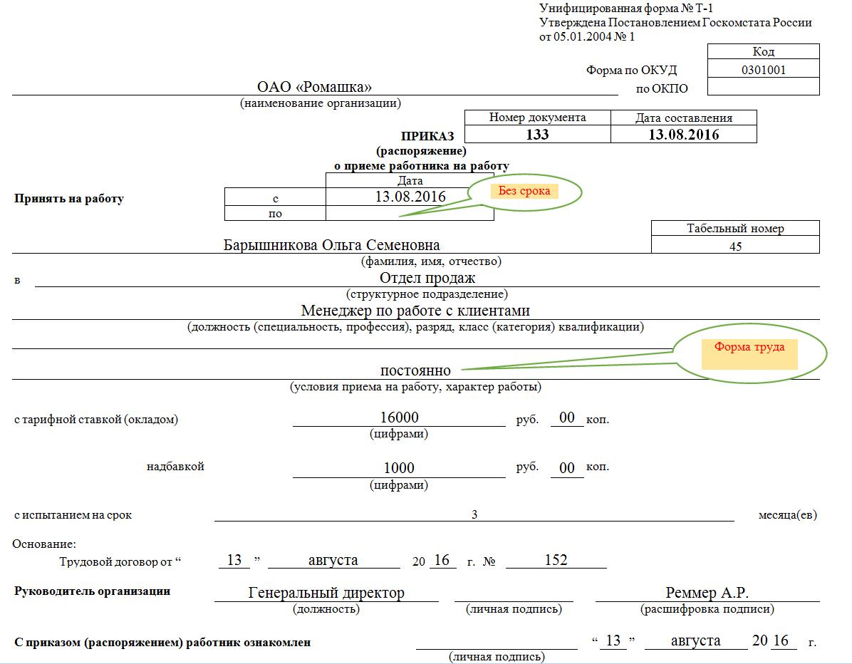 Приказ о приеме на работу т-1: образец заполнения, бланк скачать.
