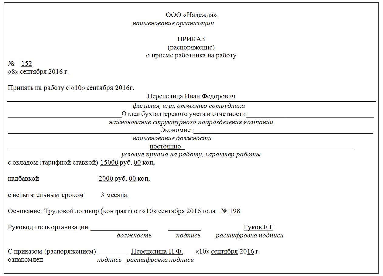 Приказ о приеме работника на работу (форма т-1, бланк) 2017.