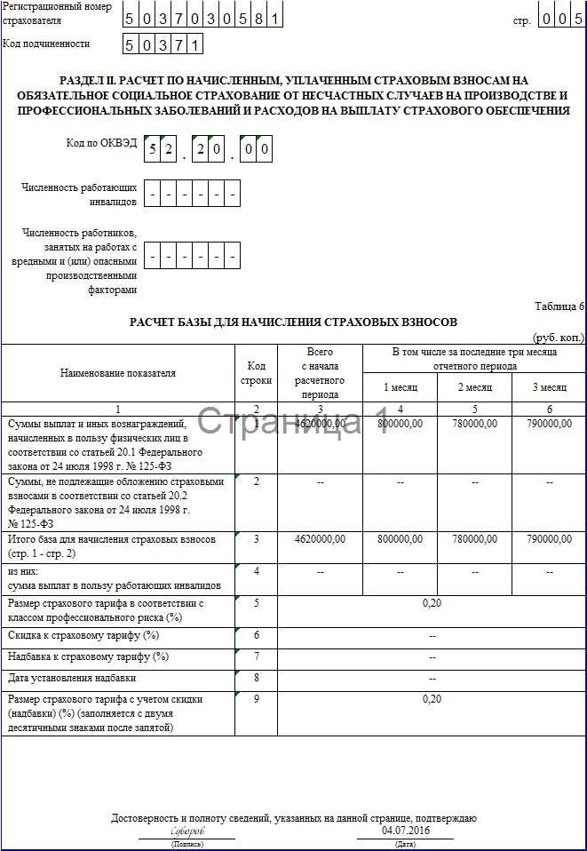 Образец заполнения 4-ФСС за 2 квартал 2016 года