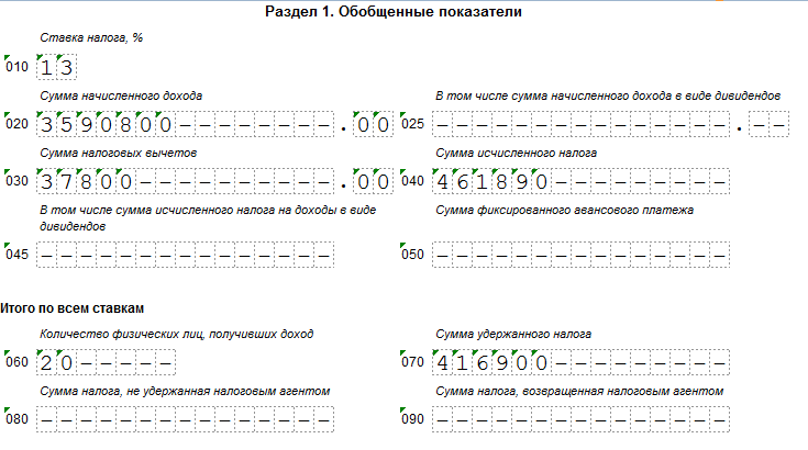 Образец заполнения 6-НДФЛ за 3 квартал 2016 года