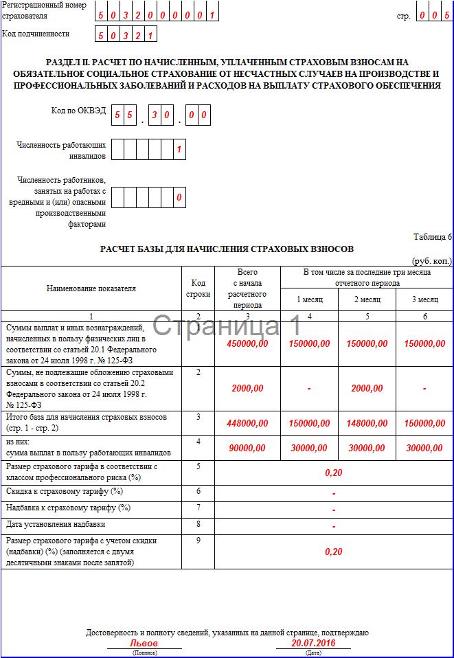Отчет ФСС за 2 квартал 2016: бланк скачать