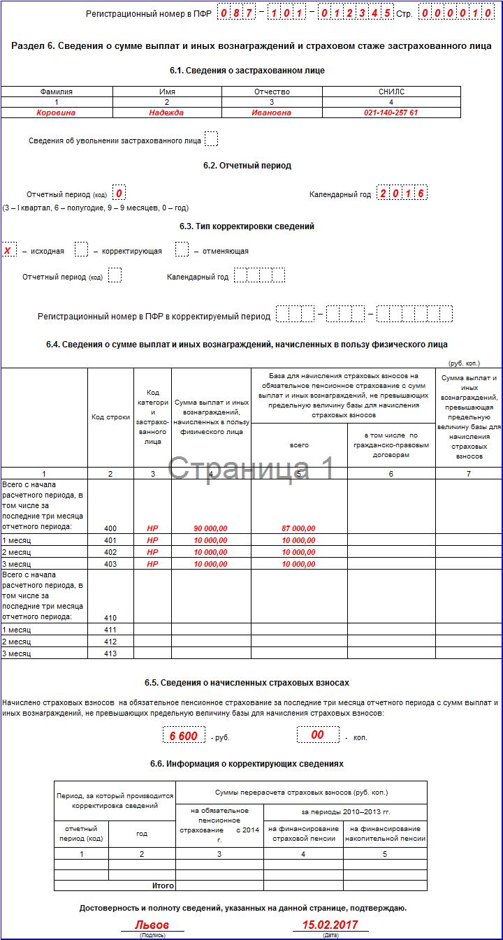 Отчетность в ПФР за 2016 год бланк