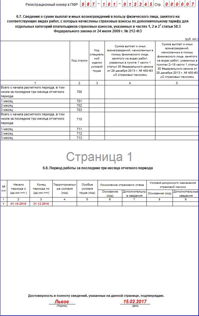Отчетность в ПФР за 4 квартал 2016 год образец заполнения