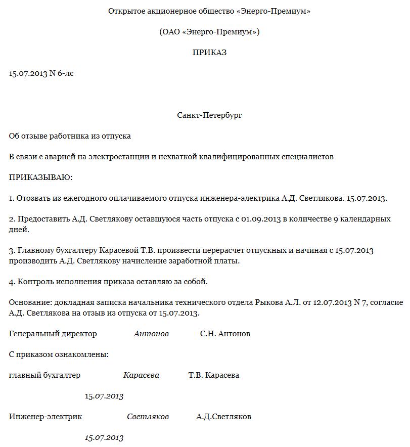 согласие на отзыв из отпуска без сохранения заработной платы образец - фото 10