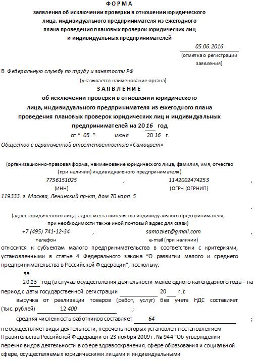 образец заполнения заявления об исключении из плана проверок