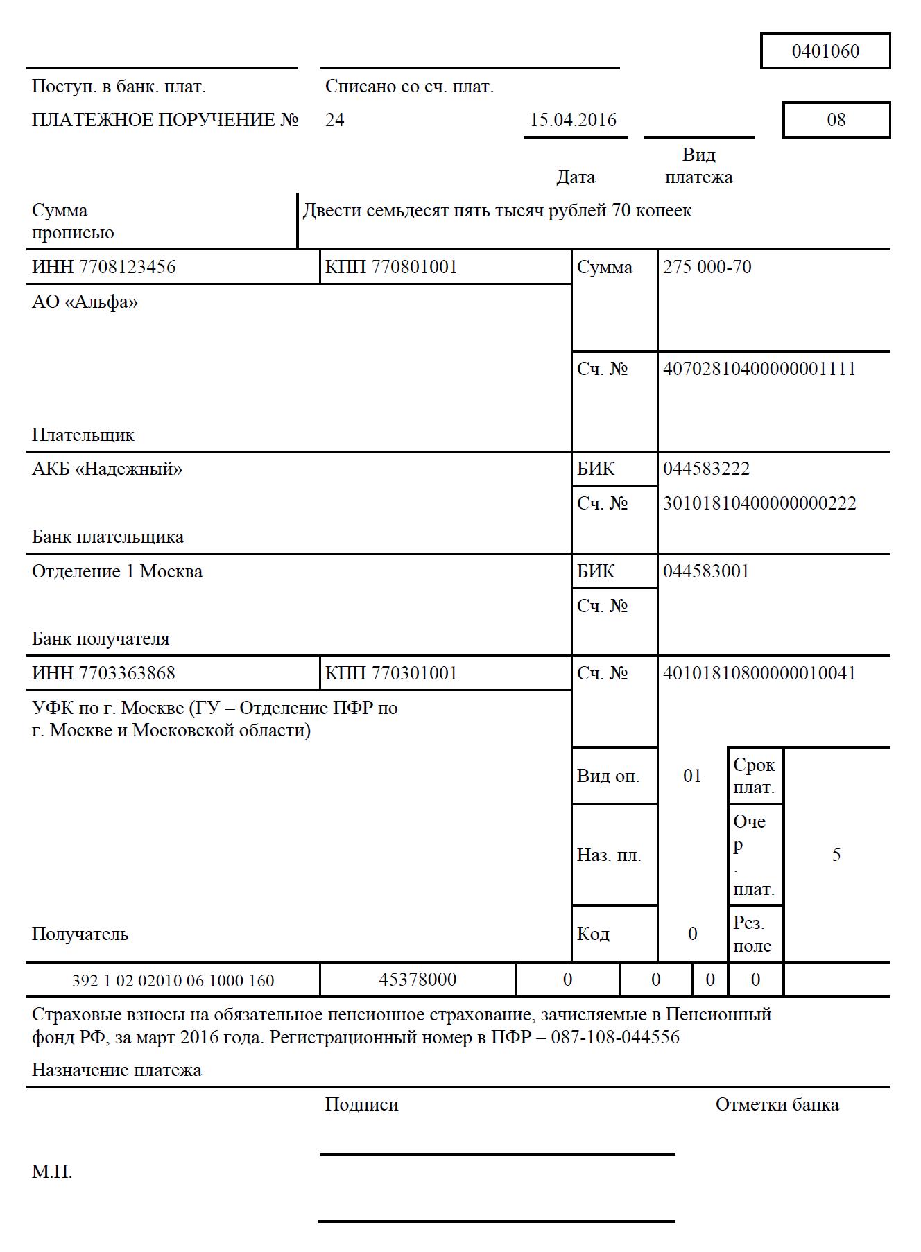 Заполнение платежных поручений в 2016году