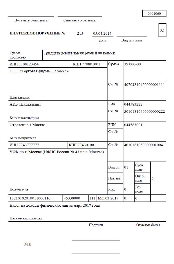 Заполнение платежного поручения в 2017 году: образец