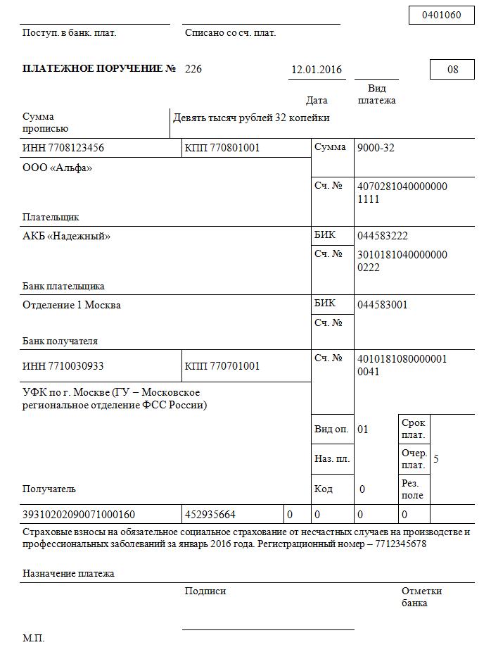 Платежное поручение в ФСС в 2017 году образец