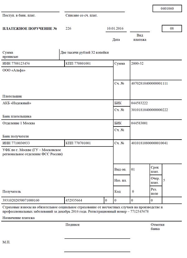 По каким КБК платить страховые взносы за декабрь в январе 2017