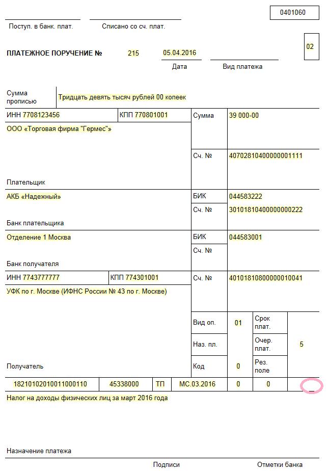 Поле 110 в платежном поручении с 2016 года: образец