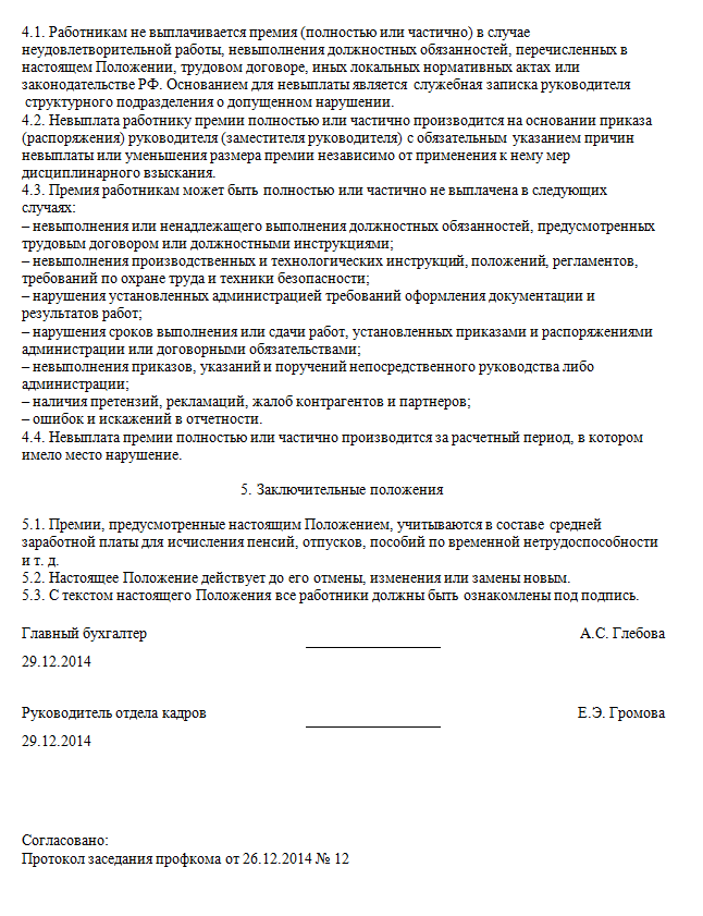Образец положения о премировании работников ооо за 2017 год скачать.