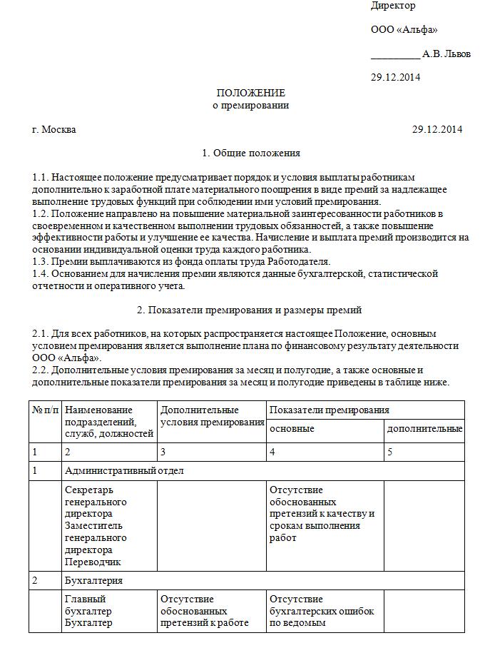 приложения к положению о премировании работников образец 2015