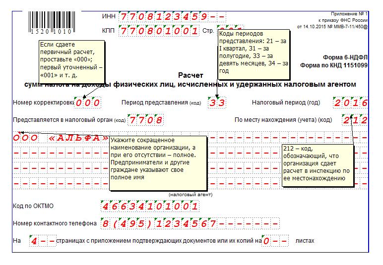 Правила заполнения 6-НДФЛ за 3 квартал 2016 года