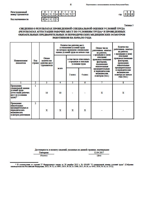 квитанция-договор форма бо-18 образец заполнения