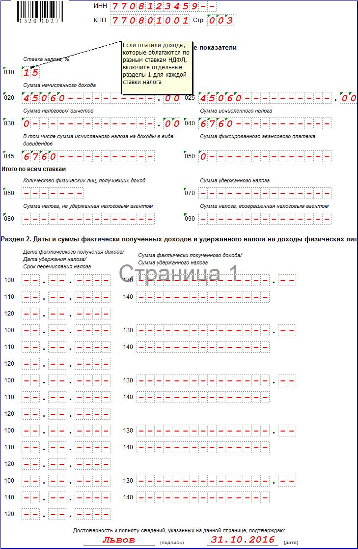 Пример заполнения 6-НДФЛ за 9 месяцев 2016 года