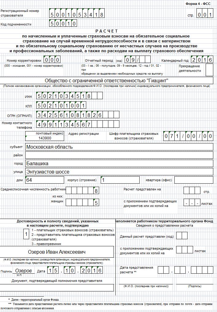 Пример заполнения 4-ФСС за 3 квартал 2016 года
