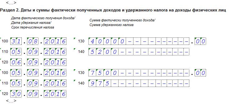 Пример заполнения 6-НДФЛ за 3 квартал 2016 года с больничным