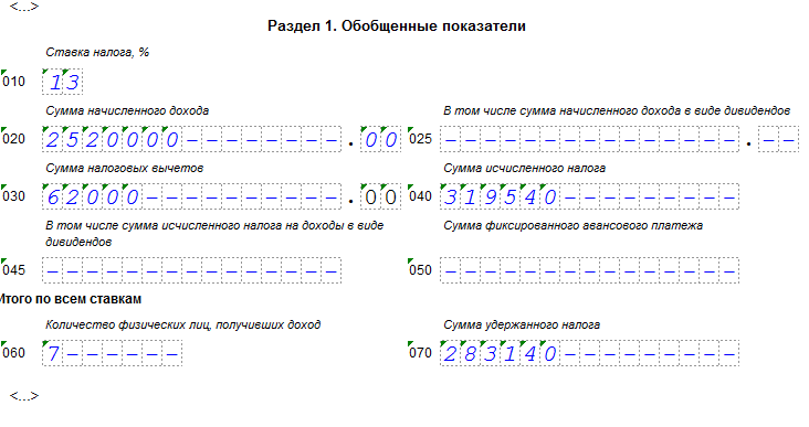 Пример заполнения 6-НДФЛ за 3 квартал 2016 года