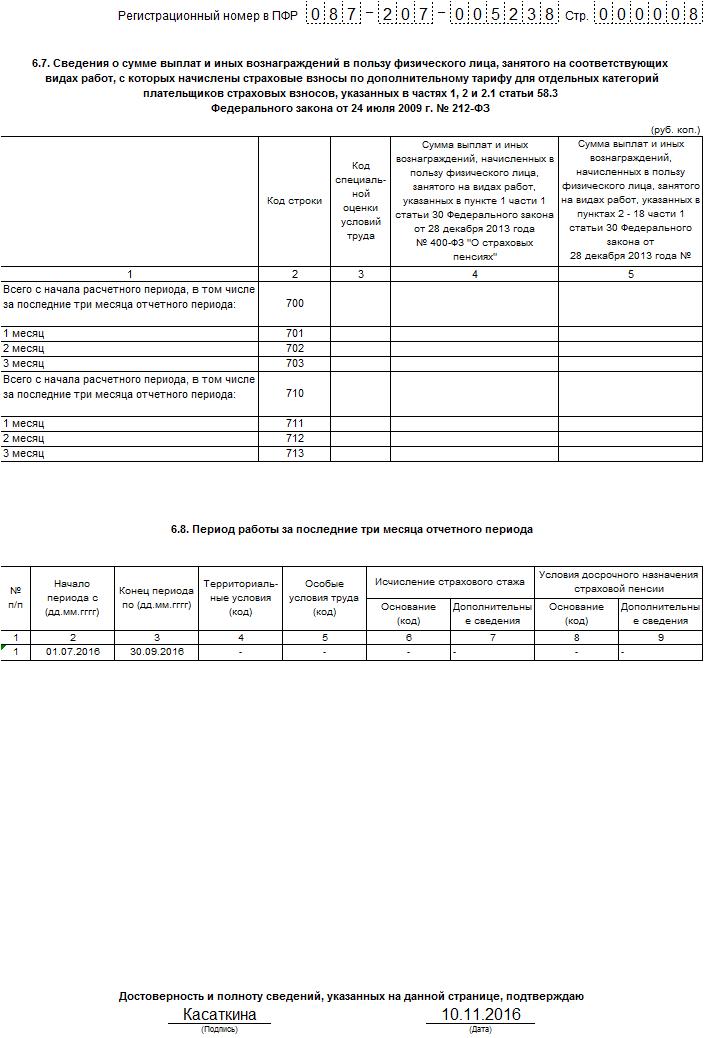 Пример заполнения РСВ-1 за 9 месяцев 2016 года: раздел 6