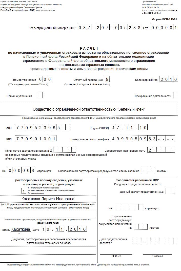 Пример заполнения РСВ-1 за 9 месяцев 2016 года