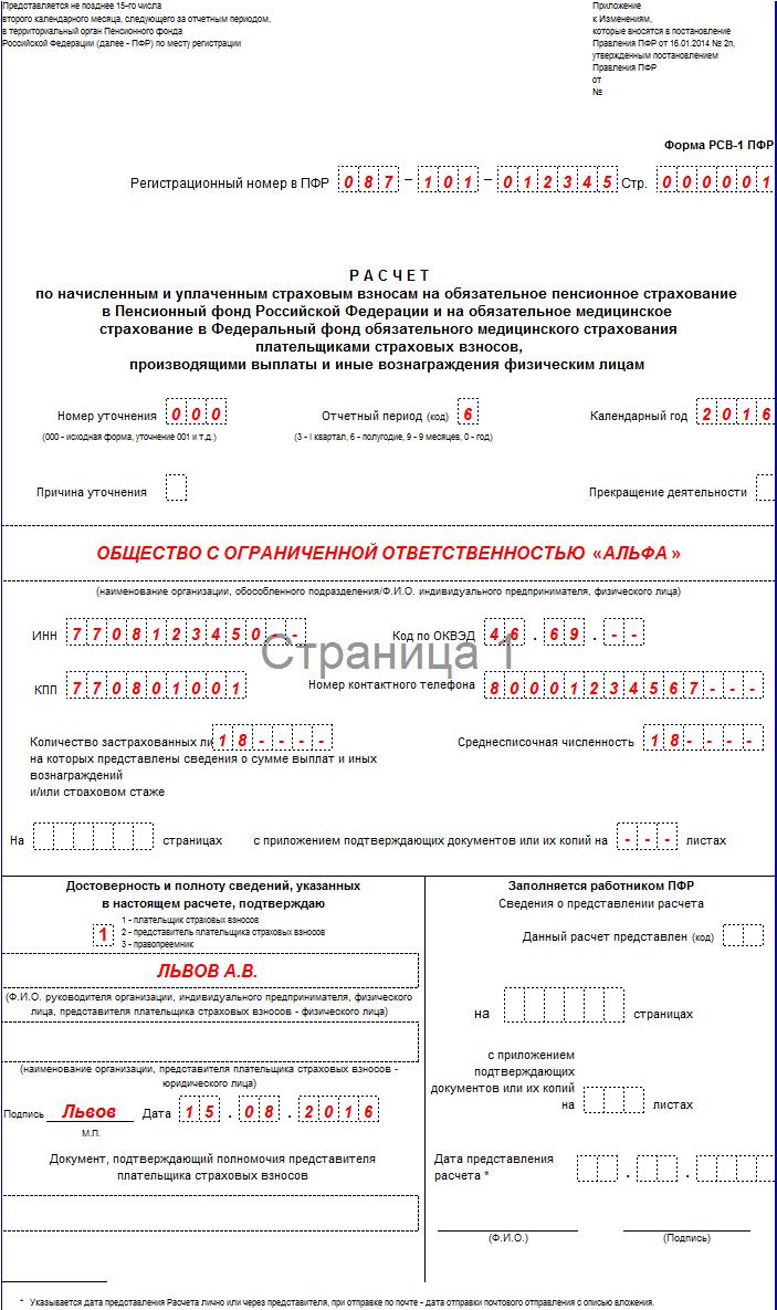Отчетность в ПФР за 2 квартал 2016 года: форма РСВ-1