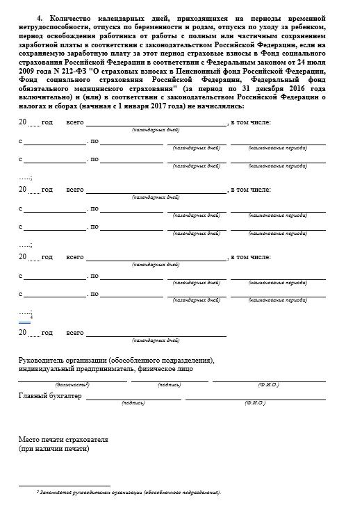 бланки протоколов родительских собраний в детском саду