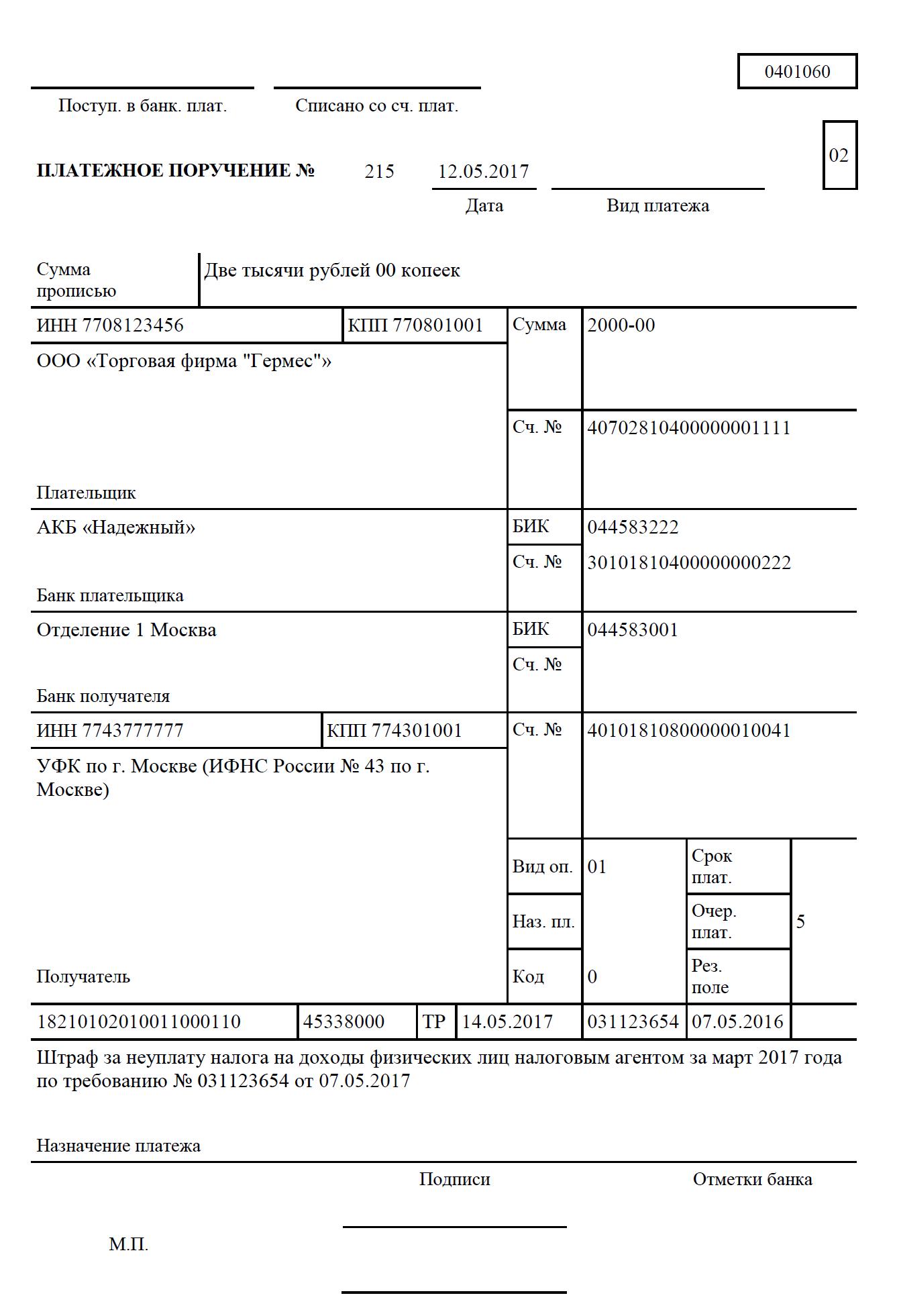 Штраф за неуплату НДФЛ налоговым агентом в 2017 году