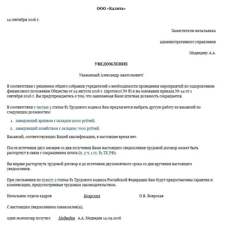 комиссия по сокращению штата образец