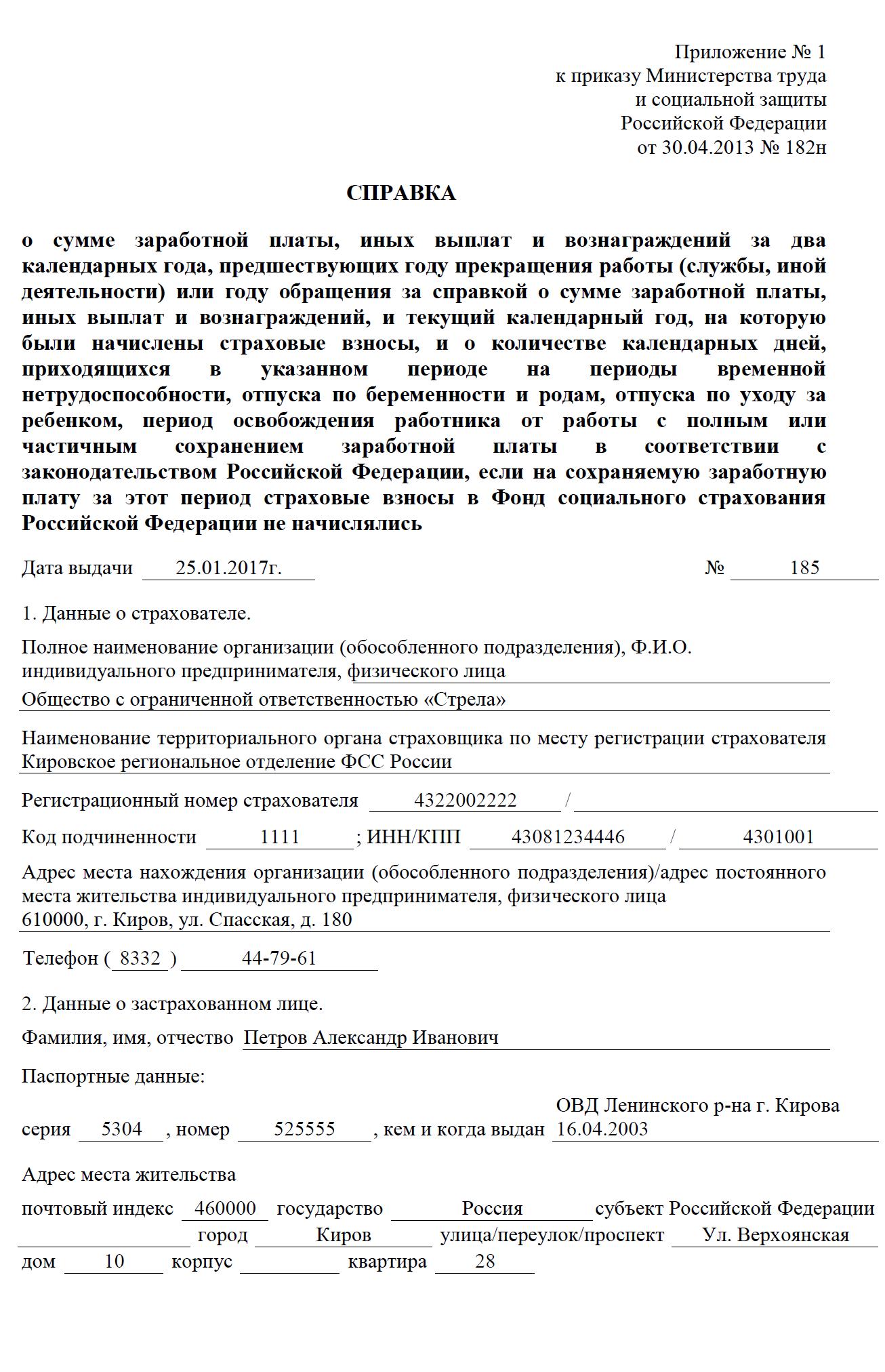 Справка 182н: образец заполнения в 2017 году