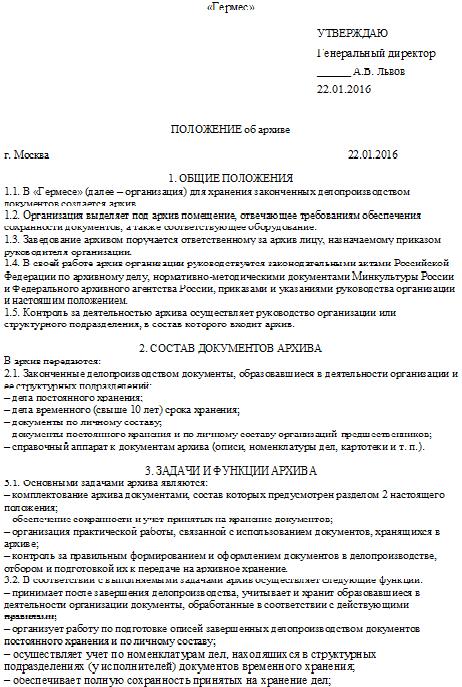 срок хранения бухгалтерских документов в организации в 2016 году