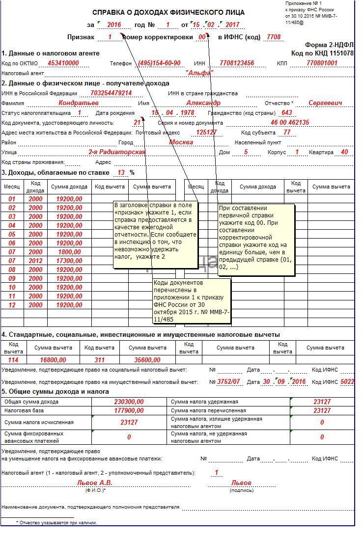 Срок сдачи 2-НДФЛ за 2 квартал 2016 года