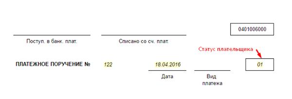 Статус плательщика в платежном поручении в 2017 году