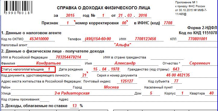 Статус налогоплательщика в 2-НДФЛ в 2017 году