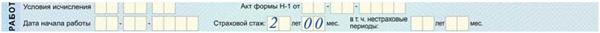 Стаж для расчета больничного листа в 2017 году