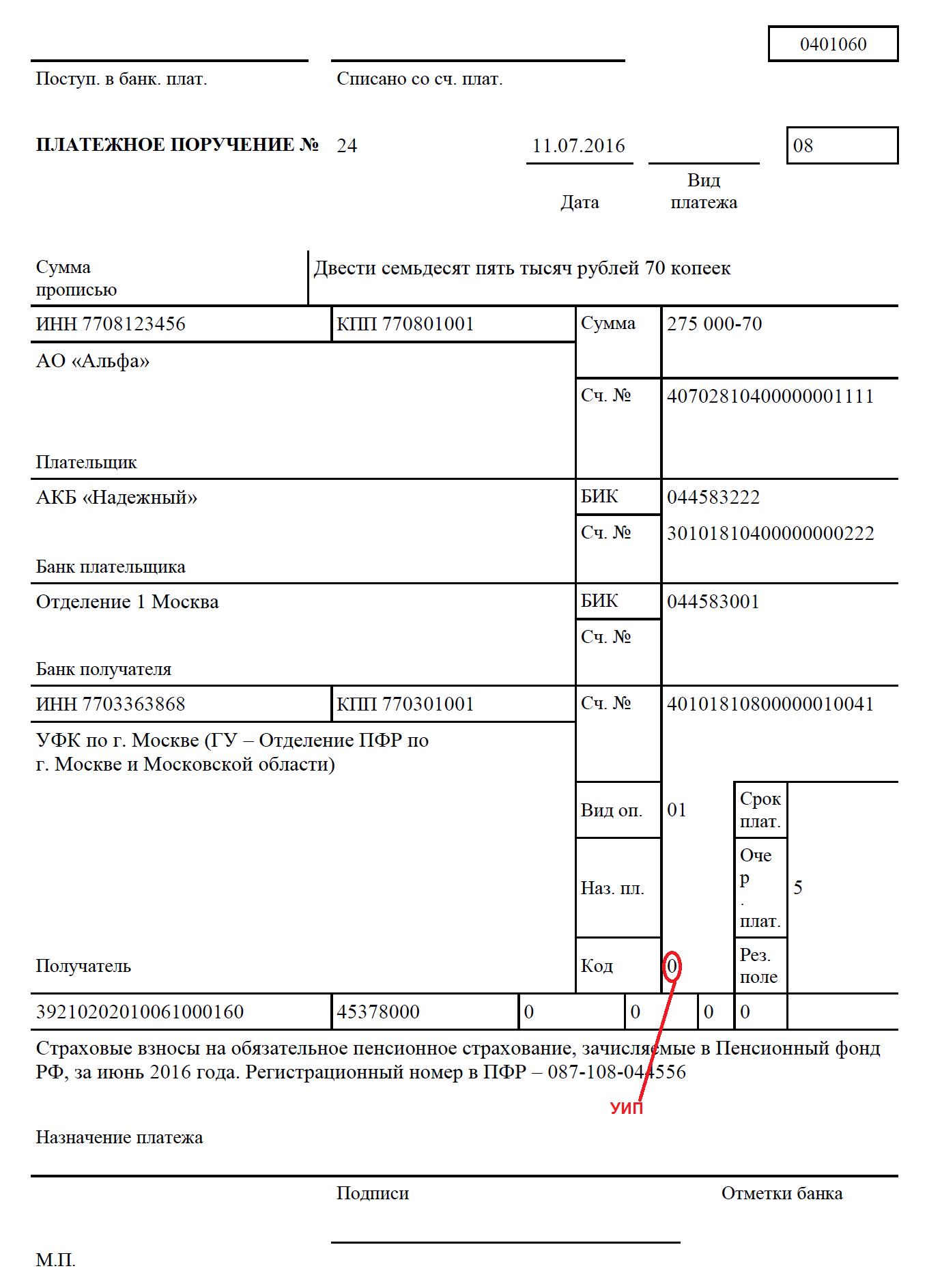 уплотнения 22 код в платежном поручении уип краткое содержание