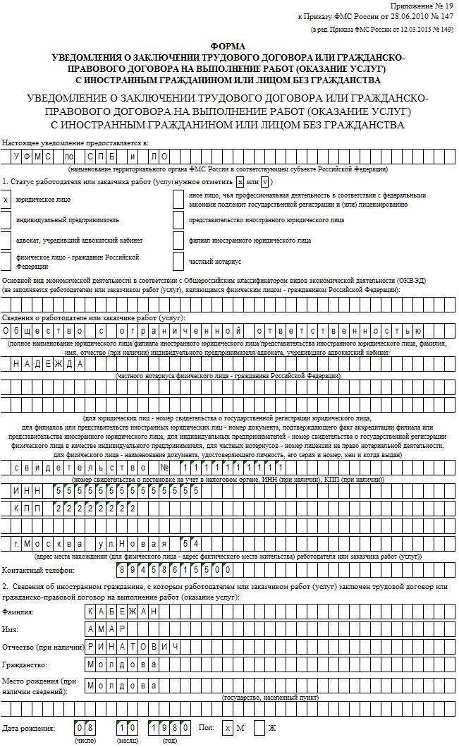 Рекомендации при заключении договора