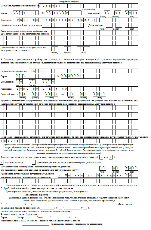 трудовой договор 1 образец