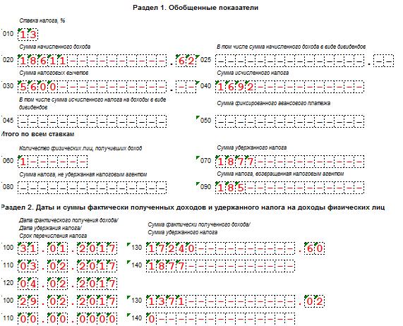 Увольнение в 6-НДФЛ с 2017 года пример заполнения