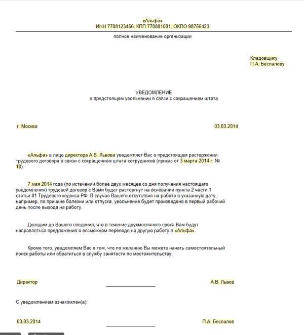 Выплаты при сокращении работника 2016 Трудовой кодекс
