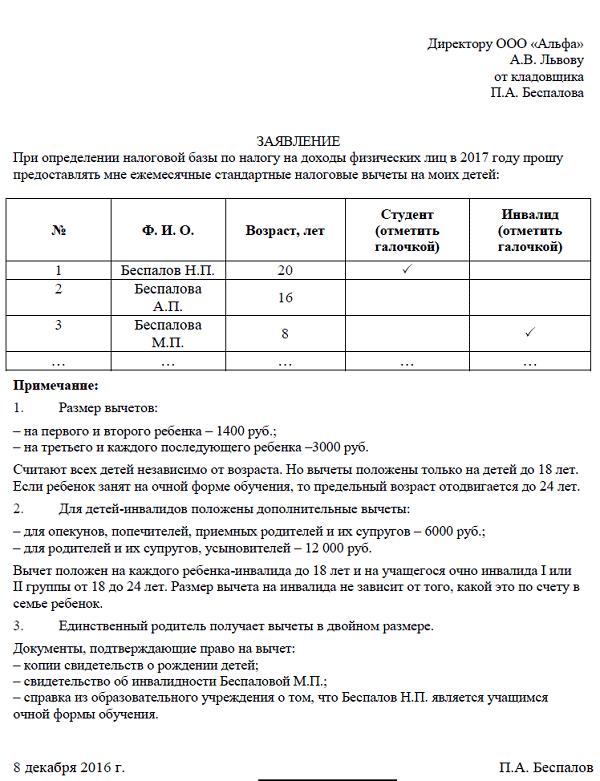 Налоговый вычет на ребенка в 2017 г сумма вычета ндфл 114/108