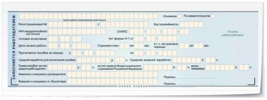 Заполнение больничного листа работодателем в 2017 году: образец