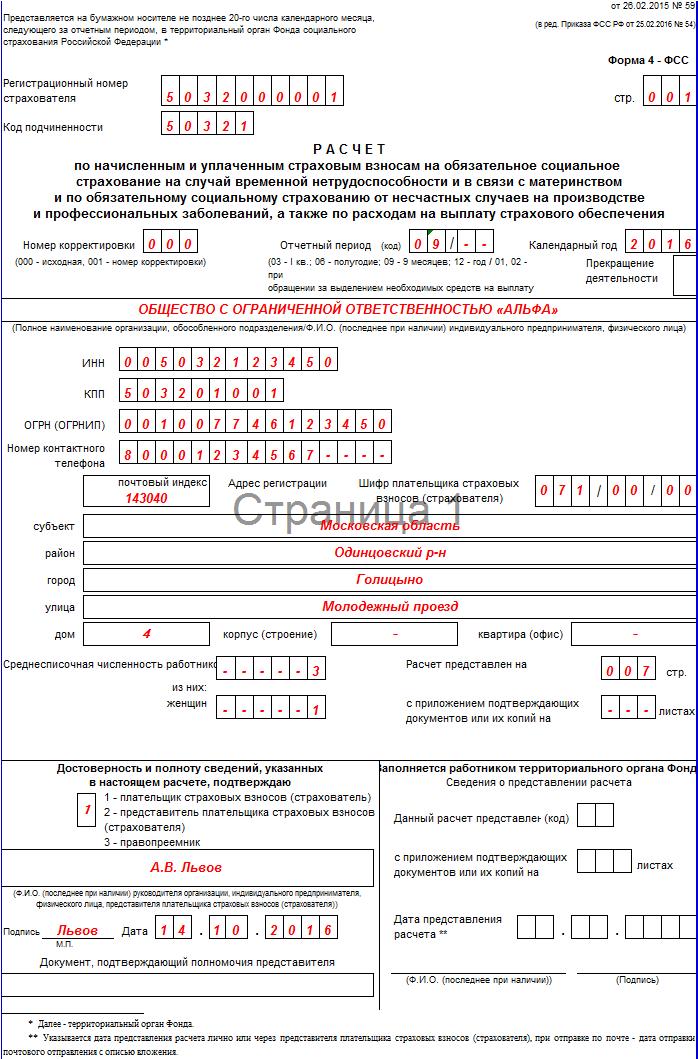 Заполнение 4-ФСС за 3 квартал 2016 года