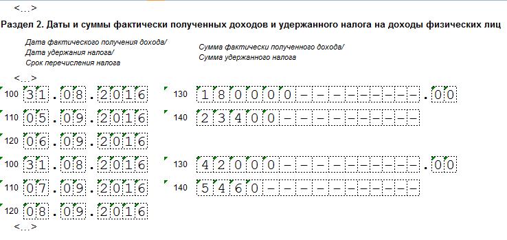 Пример заполнения 6-НДФЛ за 3 квартал (9 месяцев) 2016 года